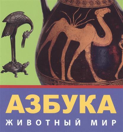 Азбука. Животный мир. Из коллекции Государственного Эрмитажа