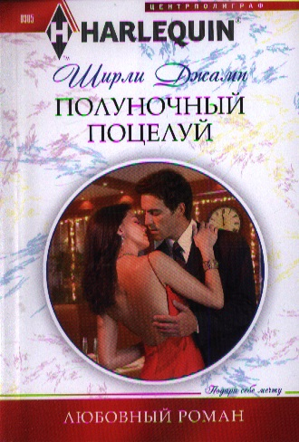 Полуночный поцелуй: роман