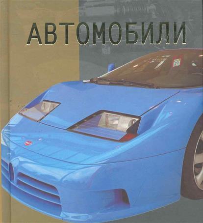 Автомобили автомобили