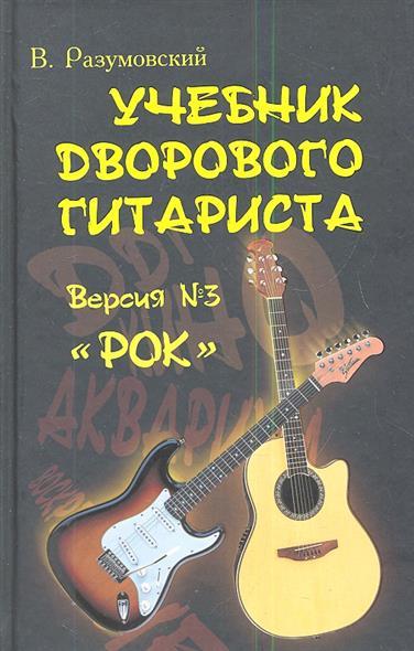 Учебник дворового гитариста (+ биографические рассказы о ведущих рок-группах и исполнителях) Версия № 3.