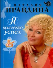 купить Правдина Н. Я привлекаю успех по цене 59 рублей