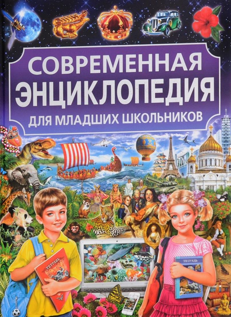 Скиба Т. Современная энциклопедия для младших школьников