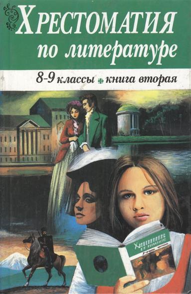 Чекмарев В. Хрестоматия по литературе 8-9 кл Кн. 2