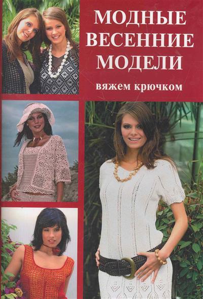 Модные весенние модели Вяжем крючком