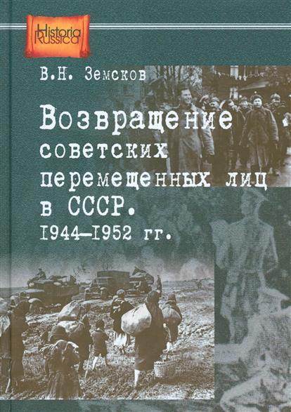 Возвращение советских перемещенных лиц в СССР. 1944-1952 года