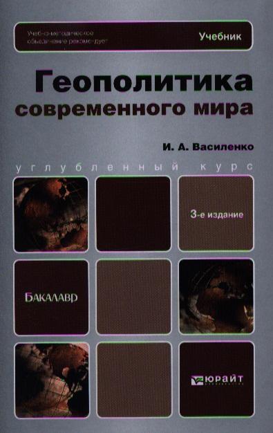 Геополитика современного мира. Учебник для бакалавров. 3-е издание, переработанное и дополненное