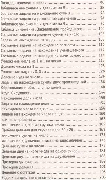 Полный курс математики класс Все типы заданий все виды задач  Полный курс математики 3 класс Все типы заданий все виды задач примеров уравнений неравенств все контрольные работы все виды тестов