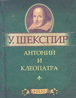 Шекспир У. Антоний и Клеопатра шекспир у король ричард iii антоний и клеопатра