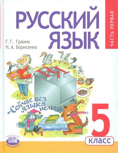 Русский язык. 5 класс. Учебник для общеобразовательных организаций (комплект из 3-х книг)