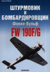 Штурмовик и бомбардировщик Фоккс-Вульф FW 190F/G