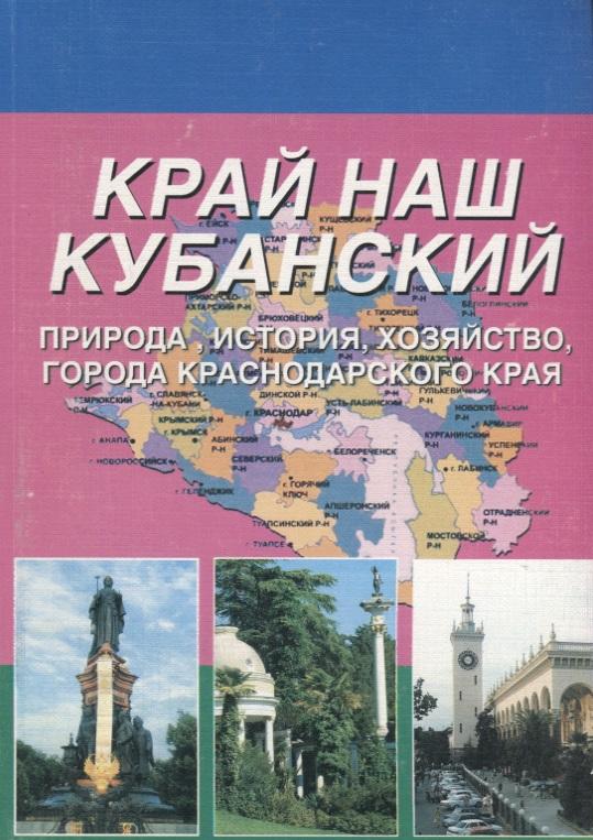 Край наш Кубанский. Природа, история, хозяйство, города краснодарского края. Учебное пособие