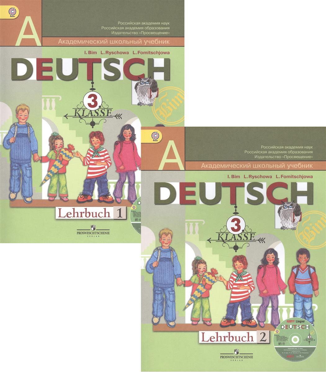 Немецкий язык. 3 класс. Учебник (комплект из 2 книг) (+CD)