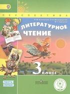 Литературное чтение. 3 класс. В 4 частях. Часть 1. Учебник для детей с нарушением зрения. Учебник для общеобразовательных организаций