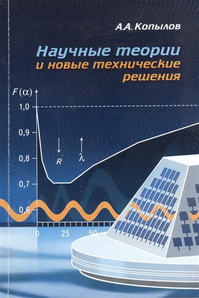 Научные теории и новые технические решения
