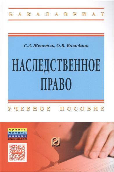 Наследственное право. Учебное пособие