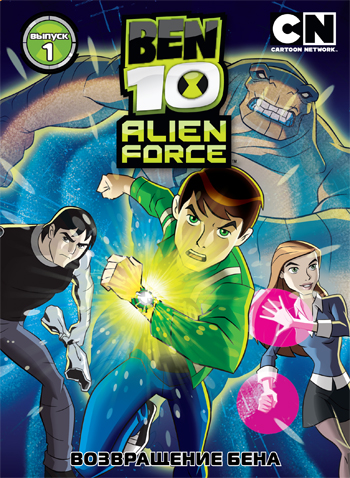 Бен 10. Инопланетная сила. Выпуск 1. Возвращение Бена (DVD) (Digipack) (Новый Диск)