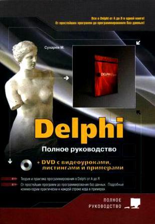 Сухарев М. Delphi Полное руководство c 4 0 полное руководство