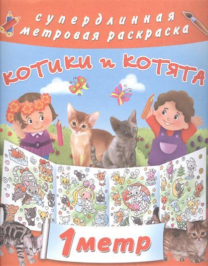 Горбунова И. (худ.) Котики и котята. 1 метр горбунова и в метровая раскраска котики и котята