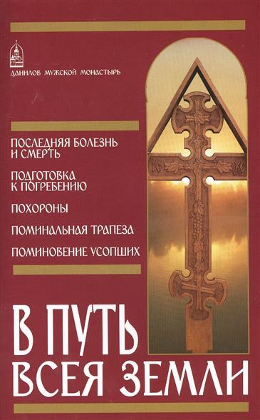 Пономарев В. (ред.) В путь всея земли