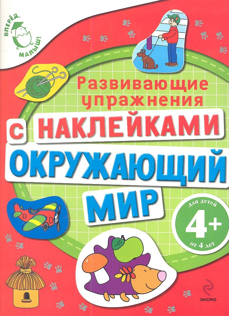 Голицына Е. Окружающий мир. Развивающие упражнения с наклейками для детей от 4 лет феникс книжка с наклейками смешная путаница окружающий мир