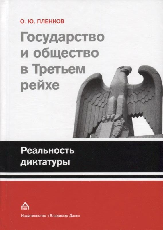 Государство и общество в Третьем рейхе. Реальность диктатуры
