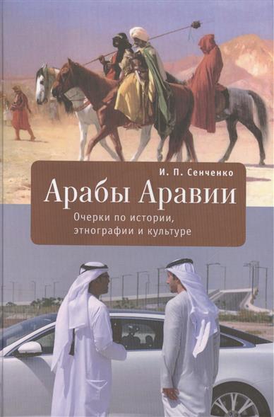 Арабы Аравии. Очерки по истории, этнографии и культуре