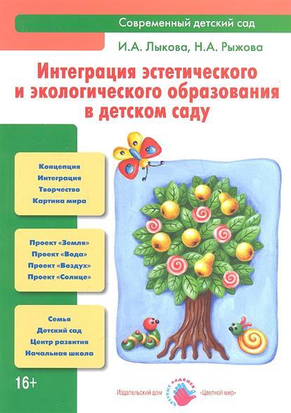 Интеграция эстетического и экологического образования в детском саду. Учебно-методическое пособие