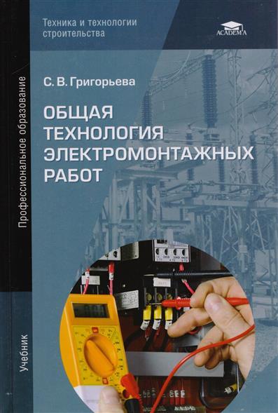 Общая технология электромонтажных работ. Учебник