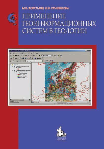 Коротаев М. Применение геоинформац. систем в геологии кестер у ред применение высокоскоростных систем
