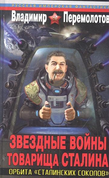 Перемолотов В. Звездные войны товарища Сталина Орбита сталинских соколов эксмо наша авиация в битве за берлин победа сталинских соколов