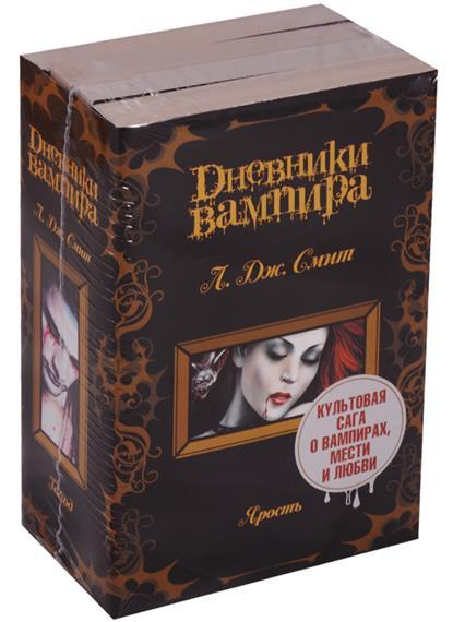Смит Л. Дневники вампира (комплект из 4 книг) смит л дневники вампира пробуждение