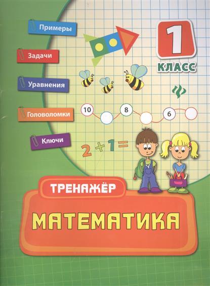 Коротяева Е. Математика. 1 класс. Тренажер
