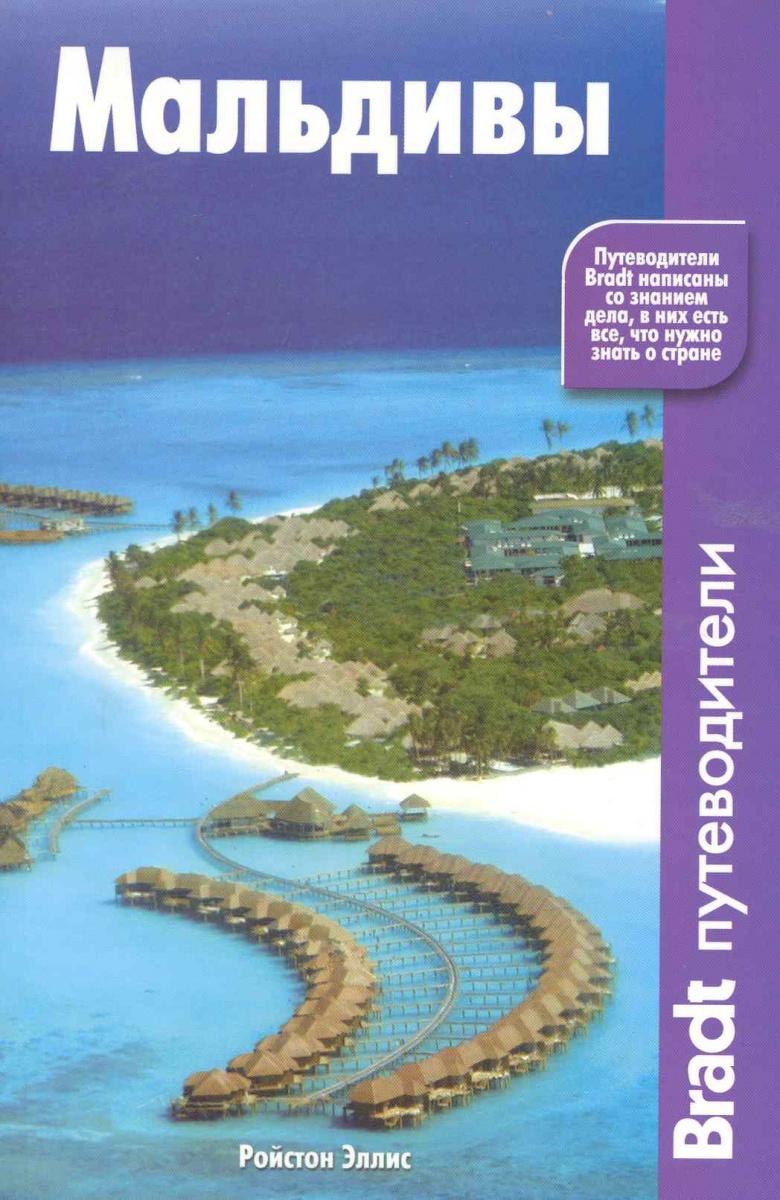 Эллис Р. Мальдивы