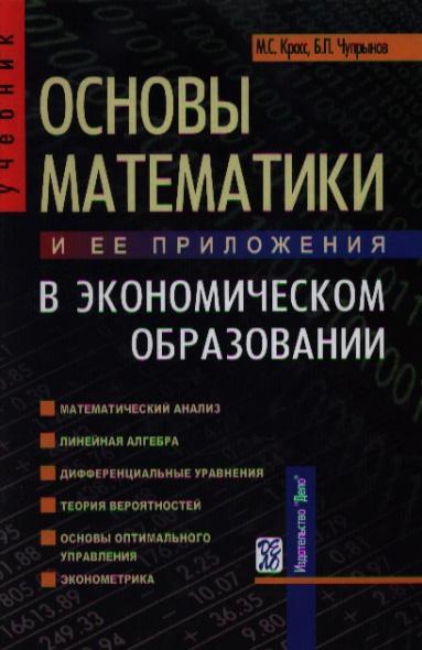 Основы математики и ее приложения в эконом. образовании