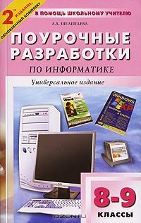 ПШУ 8-9 кл Поуроч. разраб. по информатике
