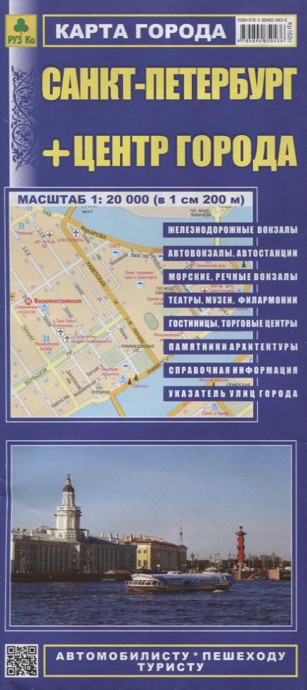 Санкт-Петербург + центр города. Карта города. Масштаб 1:20 000 (в 1см 200м) щелково план города карта окрестностей