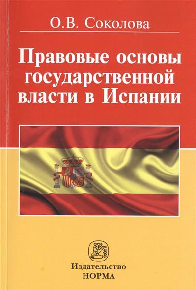 Соколова О. Правовые основы государственной власти в Испании правовые основы профессиональной