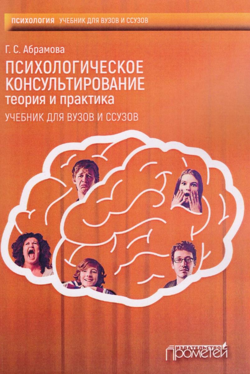 Психологическое консультирование. Теория и практика