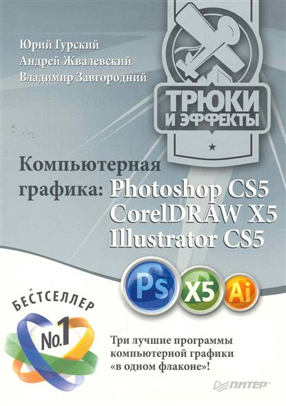 Компьютерная графика Photoshop CS5 CorelDRAW X5 lllustrator CS5