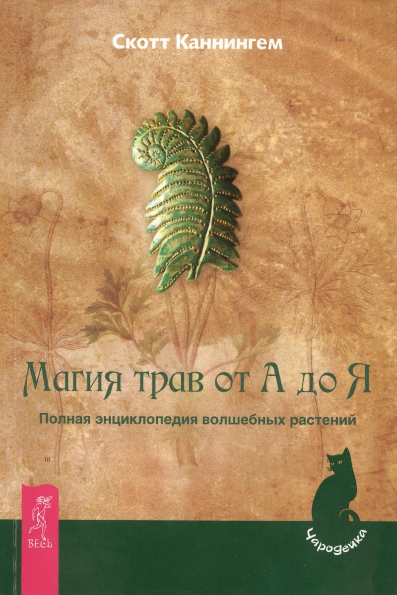 Каннингем С. Магия трав от А до Я. Полная энциклопедия волшебных растений