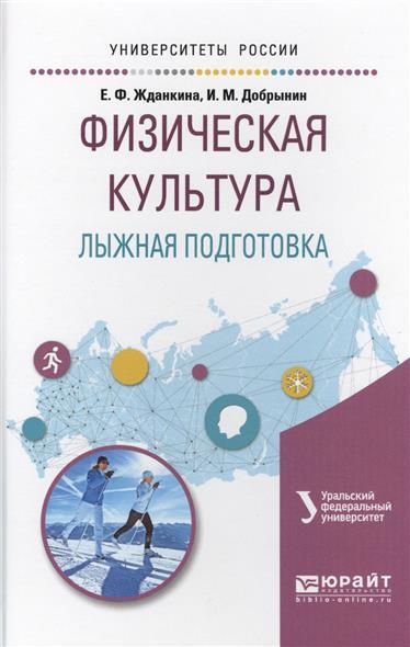 Жданкина Е., Добрынин И. Физическая культура. Лыжная подготовка. Учебное пособие