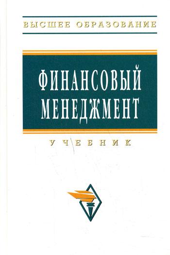 Ковалева А. (ред) Финансовый менеджмент