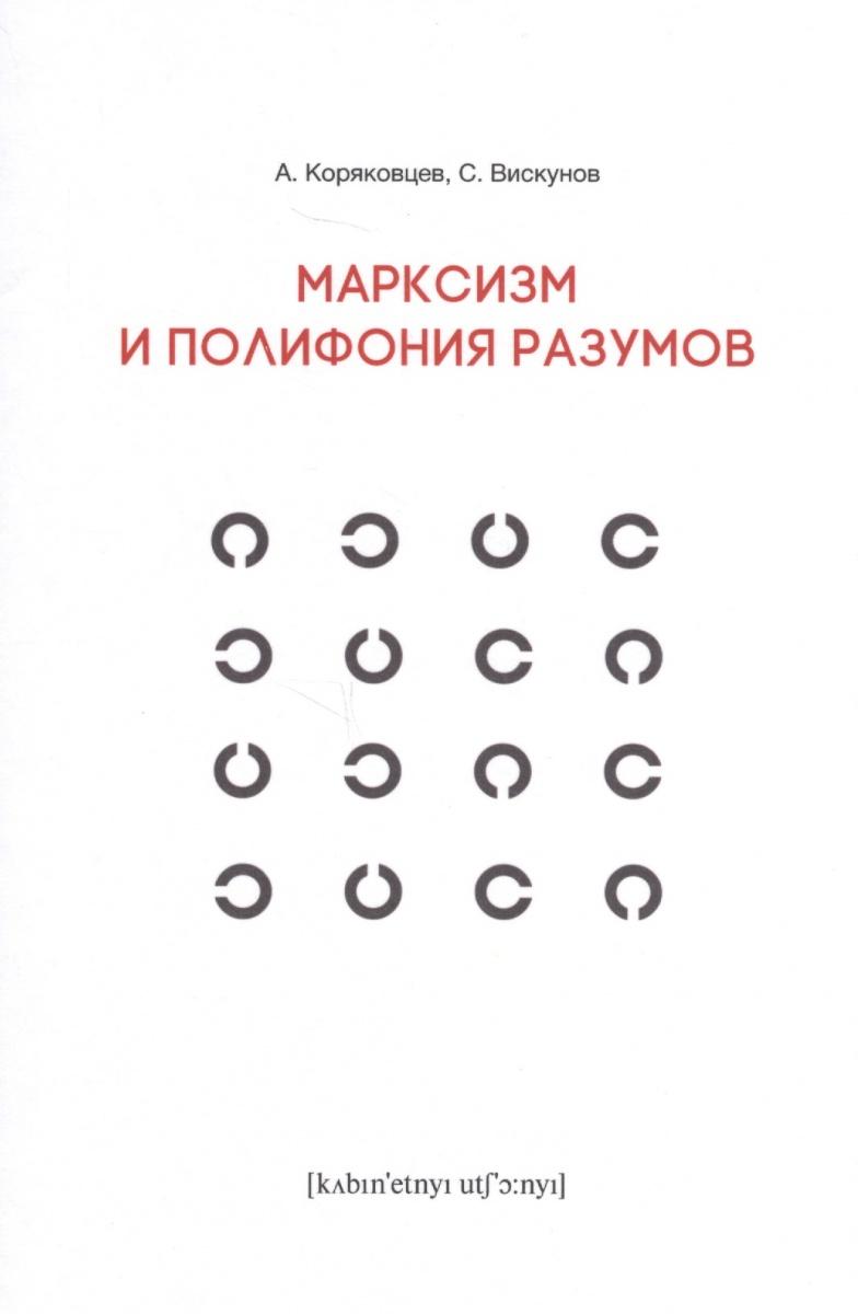 Марксизм и полифония разумов