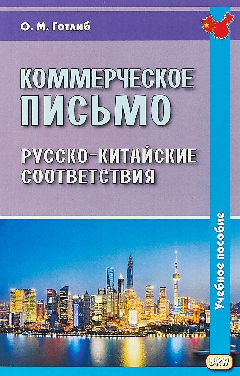 Готлиб О. Коммерческое письмо. Русско-китайские соответствия. Учебное пособие