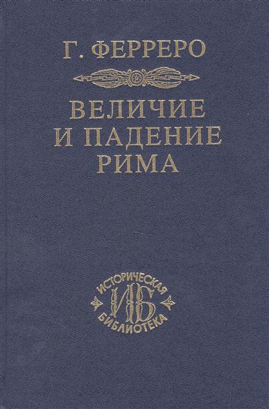 Величие и падение Рима. Книга I (тома I и II)