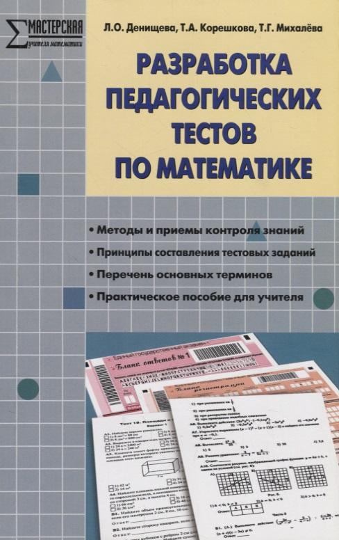 цена Денищева Л., Корешкова Т., Михалева Т. Разработка педагогических тестов по математике