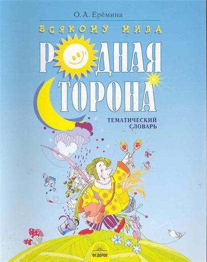 Еремина О.: Всякому мила родная сторона Тематич. словарь для 4 кл.