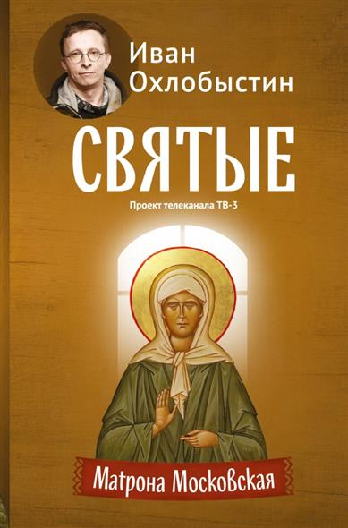 Охлобыстин И. Матрона Московская икона янтарная матрона московская кян 2 201