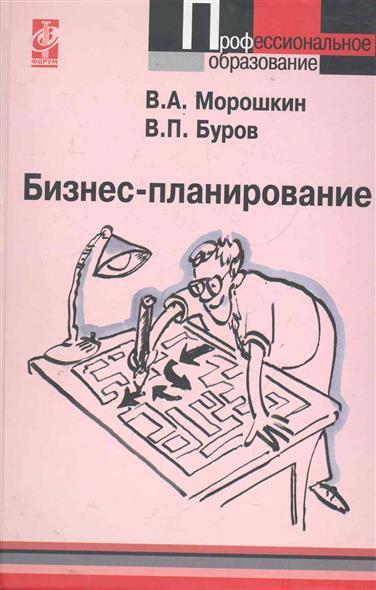 Морошкин В., Буров В. Бизнес-планирование Уч. пос.