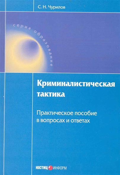 Криминалистическая тактика Практ. пос.